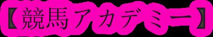 競馬アカデミー (1).png