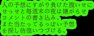 競馬アカデミー6.png